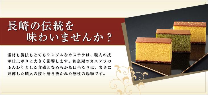 長崎の伝統の味を味わいませんか?