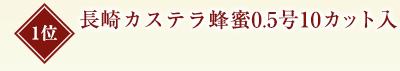 長崎カステラ 蜂蜜 0.5号10カット切入
