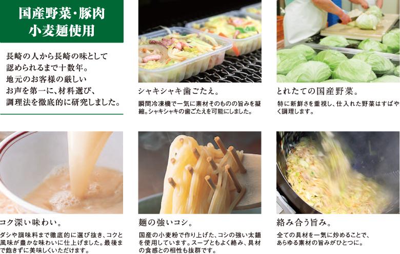 国産野菜・豚肉 小麦麺使用