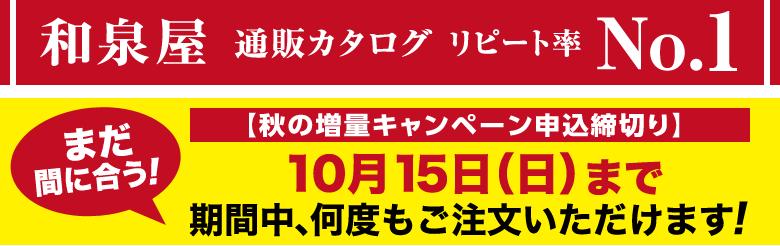 和泉屋通販カタログリピート率No.1
