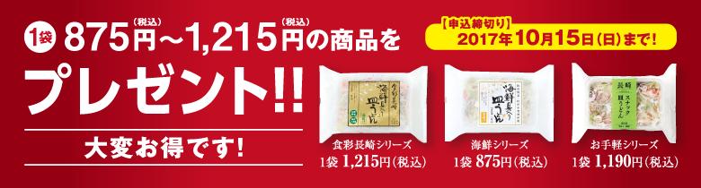 1袋875円(税込)〜1,215円(税込)の商品をプレゼント!