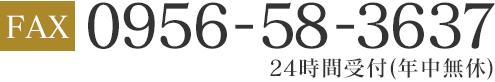 FAX 0956-58-3637 24時間受付(年中無休)